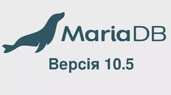 Стабільний випуск СУБД MariaDB 10.5