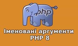Іменовані аргументи в PHP 8