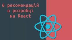 6 рекомендацій з розробки масштабованих React-проєктів