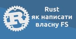 Як написати власну файлову систему на Rust?