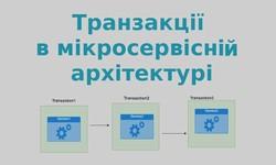 Обробка розподілених транзакцій в мікросервісній архітектурі
