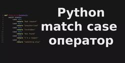 Гвідо ван Россум запропонував включити в Python оператори для зіставлення із зразком