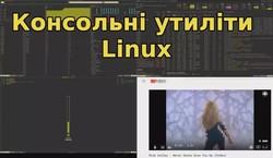 Консольні утиліти Linux, які зможуть полегшити вам життя (Частина 2)