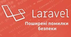 Поширені помилки безпеки в Laravel застосунках