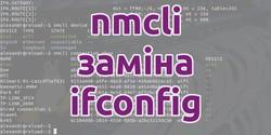 Керуємо мережевими підключеннями в Linux за допомогою консольної утиліти nmcli