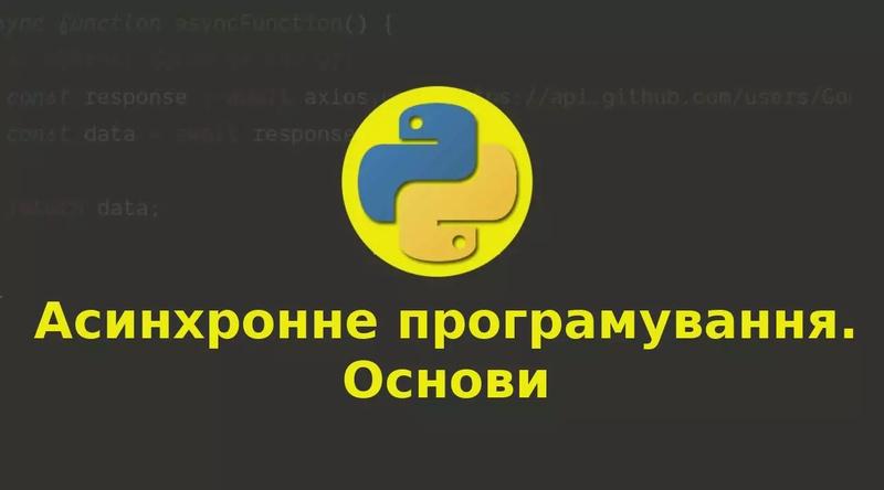 Вступ до асинхронного програмування на Python
