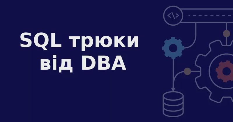 SQL трюки від DBA. Небанальні поради для розробників БД