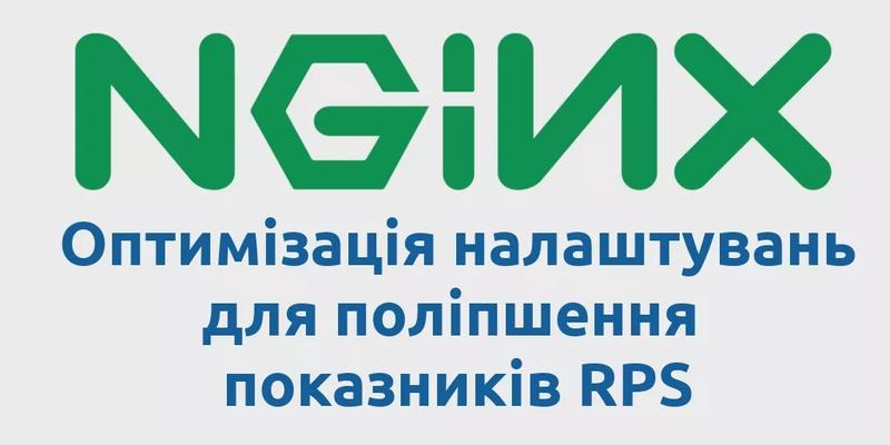 Оптимізація: Налаштування веб-сервера Nginx для поліпшення показників RPS в HTTP API
