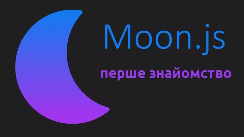 Перше знайомство з Moon.js