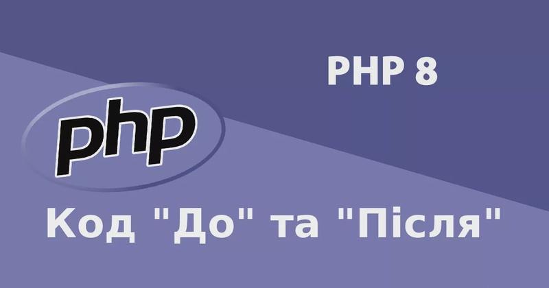 PHP 8: код «До» та «Після» (порівняння з PHP 7.4)