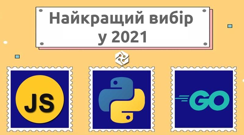 JavaScript, Python або Go: що найкраще підійде для бекенд-розробки в 2021 році?