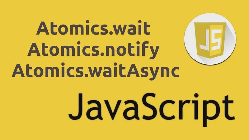 Використання Atomics.wait, Atomics.notify і Atomics.waitAsync