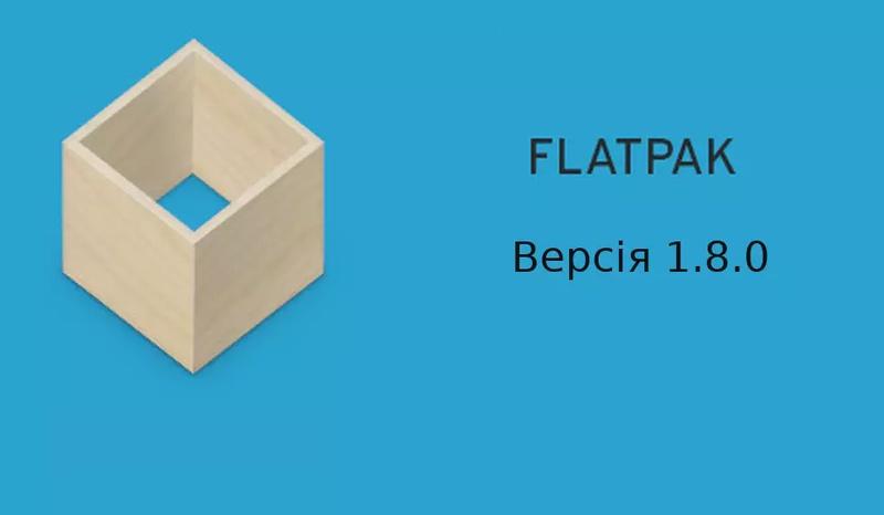 Реліз системи самодостатніх пакетів Flatpak 1.8.0