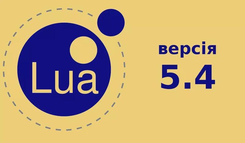 Реліз мови програмування Lua 5.4