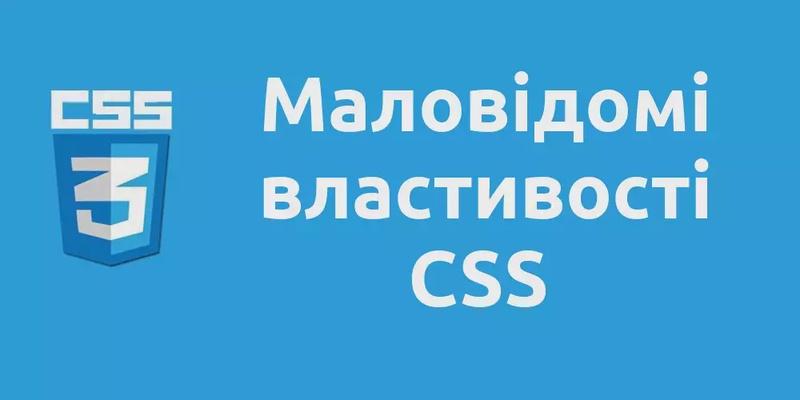 Маловідомі CSS-властивості