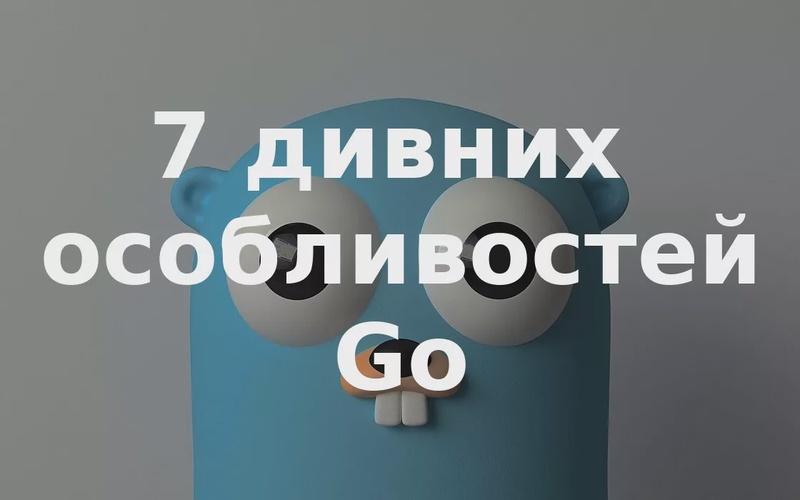 7 дивних особливостей Go