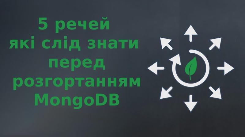 5 речей які слід знати перед розгортанням MongoDB